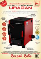 Котел твердотопливный отопительный URAGAN («Ураган») 10 кВт_1