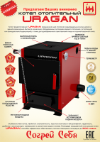 Котел твердотопливный отопительный URAGAN («Ураган») 20 кВт_2