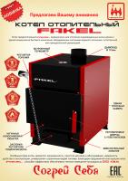 Котел отопительный Fakel (Факел) 15 кВт_2