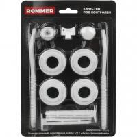 Комплект монтажный ROMMER 1/2 11 в 1 (RAL9016) c 2мя кронштейнами_0