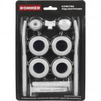 Комплект монтажный ROMMER 3/4 11 в 1 (RAL9016) c 2мя кронштейнами